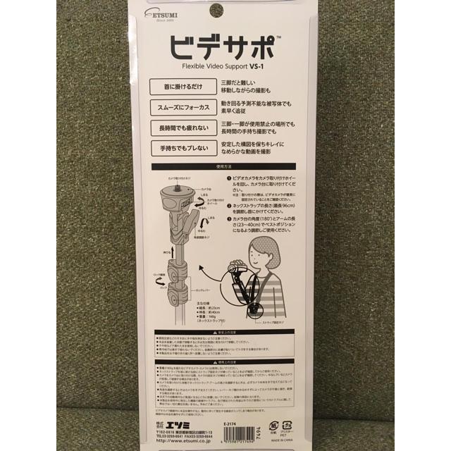 ETSUMI(エツミ)のビデサポ スマホ/家電/カメラのカメラ(その他)の商品写真