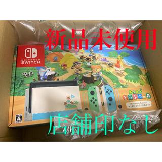 ニンテンドースイッチ(Nintendo Switch)のニンテンドースイッチ Nintendo Switch あつまれどうぶつの森セット(家庭用ゲーム機本体)