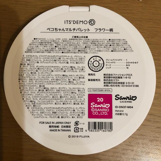 ITS'DEMO(イッツデモ)のペコちゃんリップとマルチパレット イッツデモ コスメ/美容のキット/セット(コフレ/メイクアップセット)の商品写真