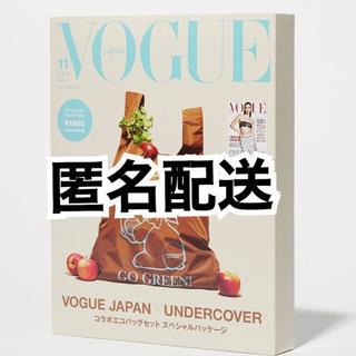 アンダーカバー(UNDERCOVER)の【新品】VOGUE JAPAN 11月号 アンダーカバー エコバッグ(ファッション)