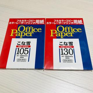 お得❗️フルカラーコピー カラーレーザープリンタ用紙(オフィス用品一般)