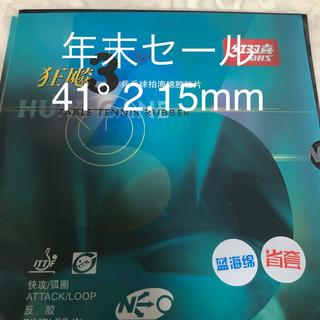 41度 2.15mm 省狂 キョウヒョウ NEO3 ブルースポンジ 卓球ラバー(卓球)