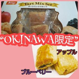 ジミー(Jimmy)の沖縄限定  jimmy アップルパイ&ブルベリーパイ 9個(菓子/デザート)
