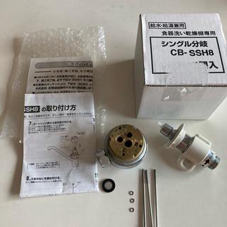 TOTO - シングル分岐水栓 CB-SSH8