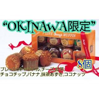 ジミー(Jimmy)の沖縄限定  jimmy マフィン 8個(菓子/デザート)
