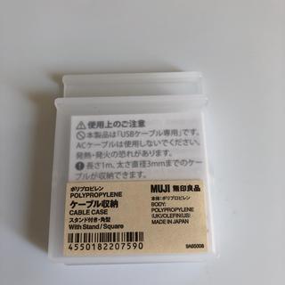 ムジルシリョウヒン(MUJI (無印良品))の無印良品 ポリプロピレン ケーブル収納 スタンド付き・角型(その他)