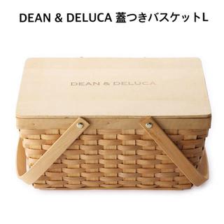 ディーンアンドデルーカ(DEAN & DELUCA)の専用♡DEAN & DELUCA 蓋つきバスケットL(バスケット/かご)