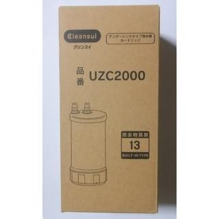 ミツビシ(三菱)のクリンスイ UZC2000 三菱レイヨン 浄水カートリッジ(浄水機)