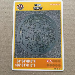 マンホールカード三重県松阪市(その他)