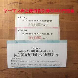 ヤーマン(YA-MAN)のヤーマン株主優待割引券30000円相当(その他)