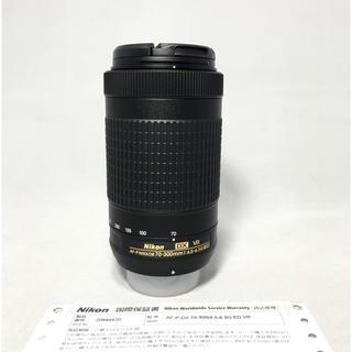 ニコン(Nikon)の新品級 Nikon AF-P 70-300 f/4.5-6.3G ED VR(レンズ(ズーム))