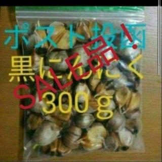 3  黒にんにく バラ300g  国産にんにく使用(野菜)