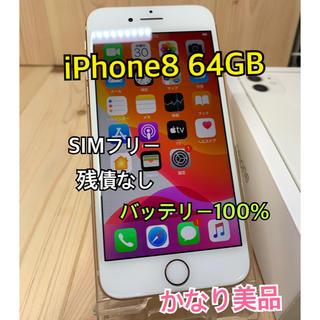 アップル(Apple)の【A】【イヤホン次 ヤマト iPhone 8 Gold 64 GB SIMフリー(スマートフォン本体)