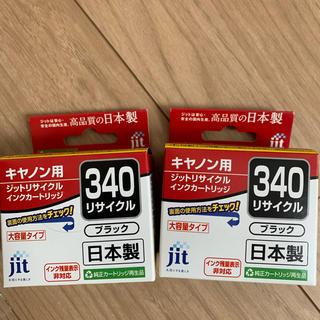 キヤノン(Canon)の2個セット♡ キャノン用 340 純正カートリッジ再生品 大容量タイプ(オフィス用品一般)