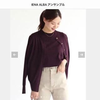 イエナ(IENA)のIENA☆ALBA アンサンブル今季 大人気完売色 ボルドー 新品(アンサンブル)