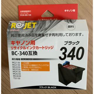 キヤノン(Canon)のキャノン用 リサイクルインクカートリッジ ブラック(オフィス用品一般)