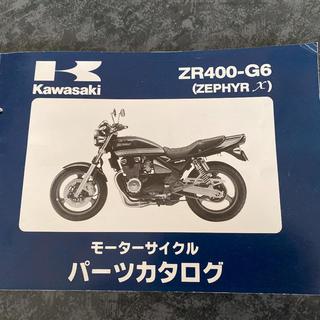 カワサキ(カワサキ)のカワサキパーツカタログ ZEPHYR(カタログ/マニュアル)