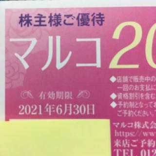 マルコ(MARUKO)のマルコ 20%割引券 株主優待 MRK(ショッピング)