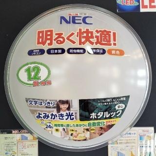 NEC - LEDシーリングライト HotaluX(NEC)製 HLDC12221SG