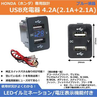 ホンダ(ホンダ)のホンダ HONDA スイッチパネル USB 充電器 LED電圧表示付 液晶:青(汎用パーツ)