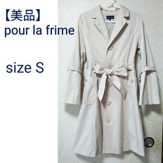 ヴィス(ViS)の【美品】pour la frime コート ライトベージュ Sサイズ(トレンチコート)