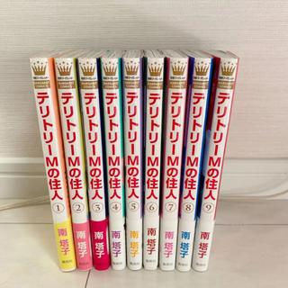 テリトリーMの住人 1巻〜9巻 セット(少女漫画)