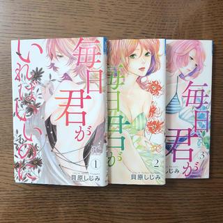 秋田書店 - 毎日君がいればいいのに 全3巻