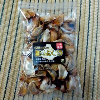 大分産 黒ニンニクバラ 300g 100粒以上 熟成 黒にんにく 即日発送(野菜)