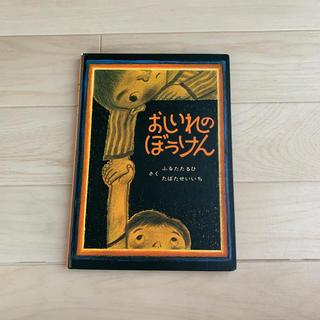おしいれのぼうけん(絵本/児童書)