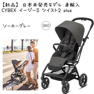 cybex - 新品! Cybex サイベックス 日本未発売 イージーSツイスト2+ ベビーカー