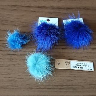 キワセイサクジョ(貴和製作所)のミンクボール 4個(各種パーツ)