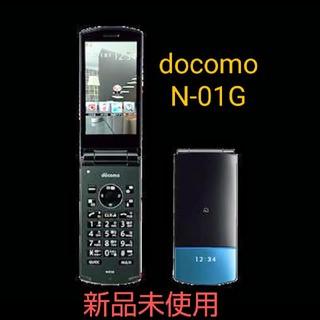 エヌティティドコモ(NTTdocomo)の新品未使用 ドコモ N-01G ガラケー ブラック(携帯電話本体)