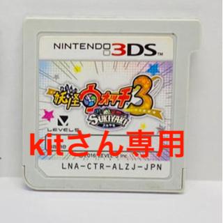 ニンテンドー3DS(ニンテンドー3DS)のニンテンドー3DSソフト 妖怪ウォッチ3SUKIYAKI(携帯用ゲームソフト)