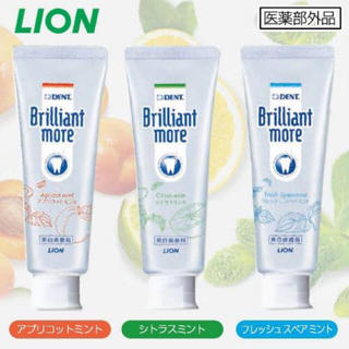 LION - 【新品・送料無料】Brilliant moreブリリアントモア 90g3本