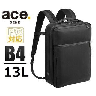 エースジーン(ACE GENE)の超セール※値下■エースジーン[ガジェタブルCB]ビジネスリュックB4 13L 黒(ビジネスバッグ)