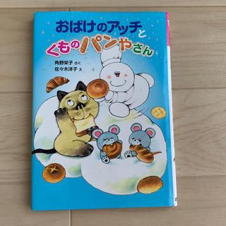 おばけのアッチとくものパンやさん(絵本/児童書)