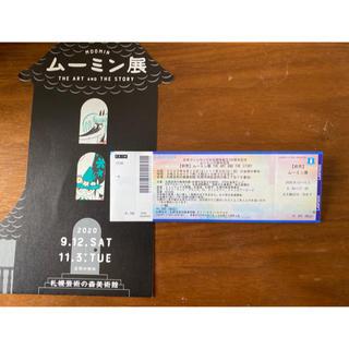ムーミン展 前売り券 札幌 チケット(美術館/博物館)