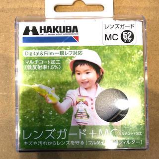 ハクバ(HAKUBA)の【新品未使用】   HAKUBA  レンズフィルター 52mm(その他)