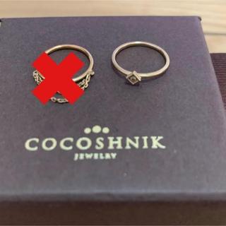 ココシュニック(COCOSHNIK)のCOCOSHNIK ピンキーリング(リング(指輪))