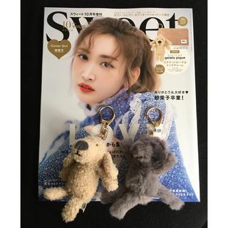ジェラートピケ(gelato pique)のSWEET10月号増刊とgelato pigueのドッグ&キャットチャーム(チャーム)