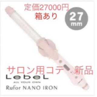 ルベル(ルベル)の新品サロン専売品 ルベル27ミリコテ アイロン(ヘアアイロン)