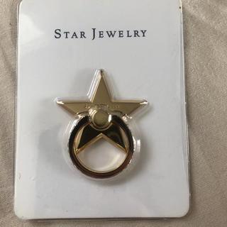 スタージュエリー(STAR JEWELRY)のスタージュエリー スマホリング(その他)
