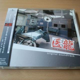 ドラマサントラCD「医龍 Team Medical Dragon」●(テレビドラマサントラ)
