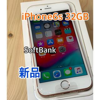 アップル(Apple)の【新品】iPhone 6s 32 GB SoftBank Rose Gold(スマートフォン本体)
