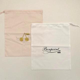 Bonpoint - Bonpoint 巾着 2枚セット