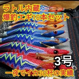 入荷予定 エギング セット えぎ エギ 餌木 イカ釣り 釣具 3号 10本(釣り糸/ライン)