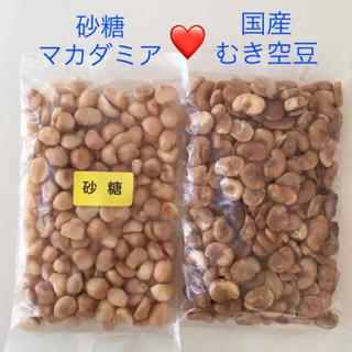 ナッツ専門店 レア❣️砂糖マカダミア ☆ 希少な国産むき空豆(菓子/デザート)