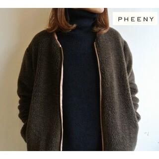 フィーニー(PHEENY)の【年始セール】PHEENY ボアブルゾン 美品 サイズ1 BOA BLOUSON(ブルゾン)