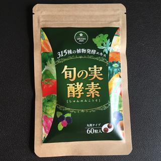 旬の実酵素 新品未開封(ダイエット食品)