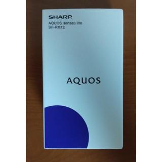 シャープ(SHARP)のAQUOS sense3 lite ブラック(スマートフォン本体)